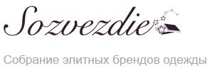 Sozvezdie: Собрание элитных брендов одежды